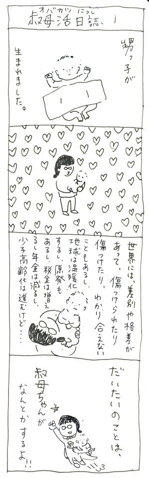 オバカツ日誌1