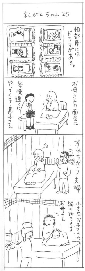 乳がんちゃん25