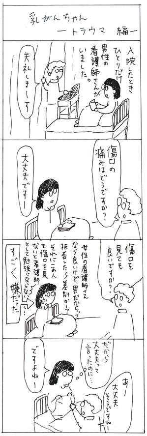 乳がんちゃんートラウマ編ー