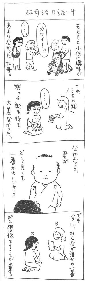 オバカツ日誌4