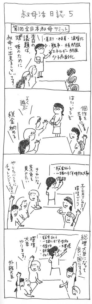 オバカツ日誌5
