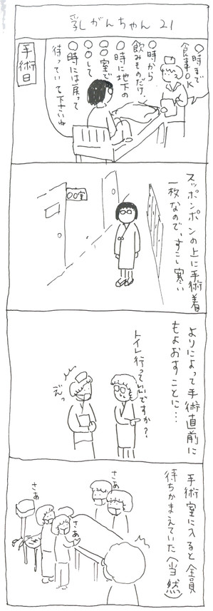 乳がんちゃん21