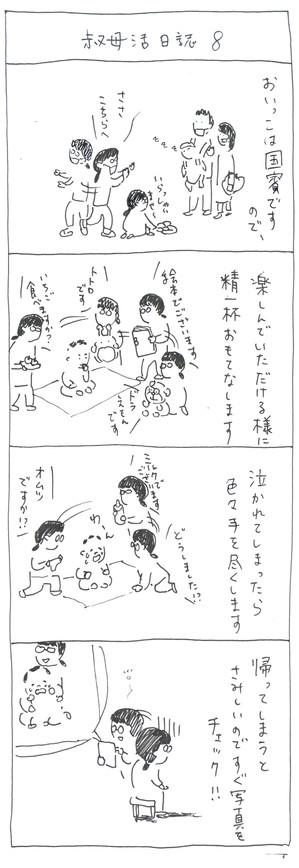 叔母活日誌8