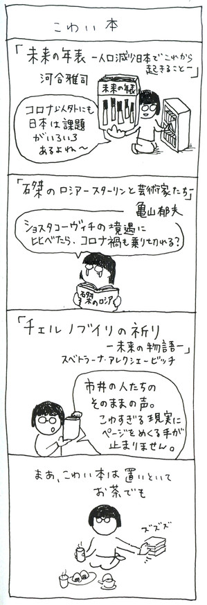 オススメな本の四コマ漫画 2