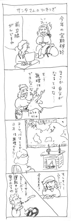 12コマ漫画「サンタさんのひきつぎ」