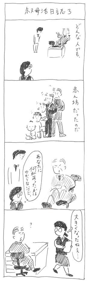 オバカツ日誌3