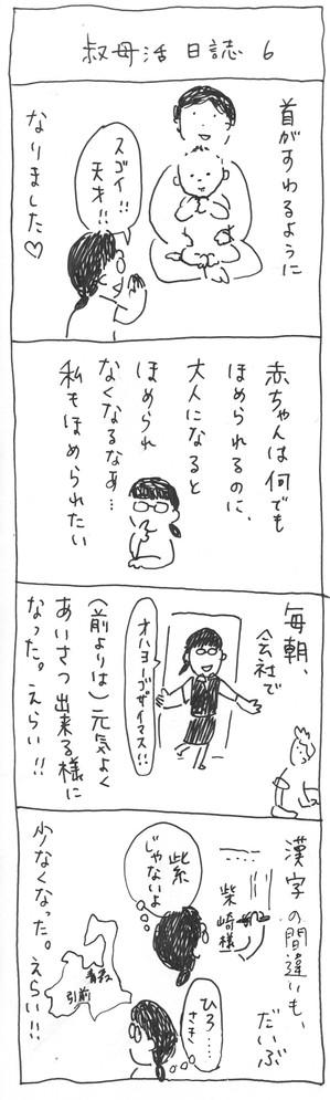 オバカツ日誌6