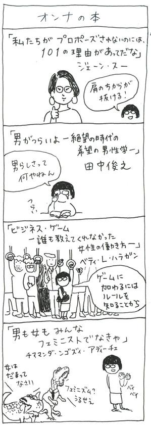 オススメな本の四コマ漫画