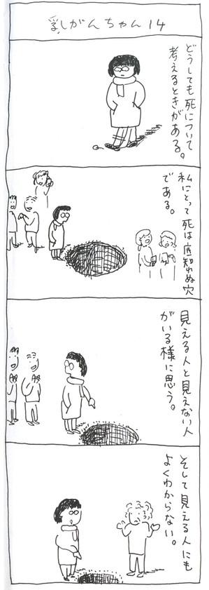 乳がんちゃん14