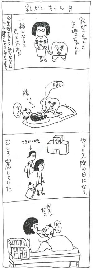 乳がんちゃん8