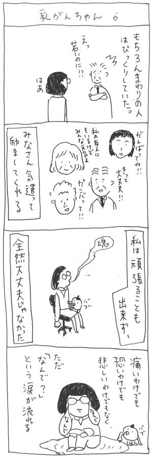 乳がんちゃん6