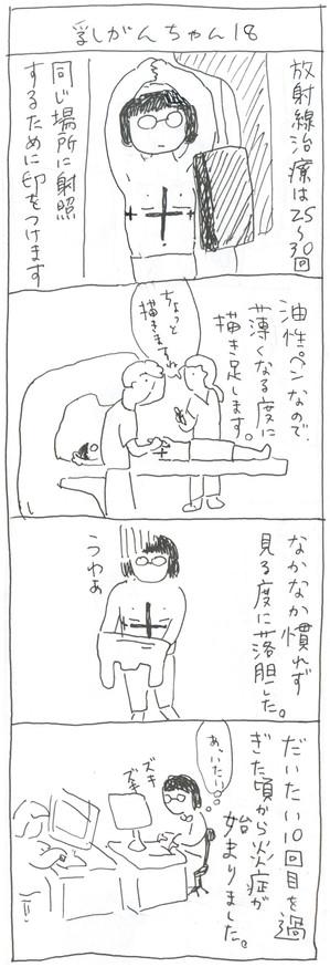 乳がんちゃん18