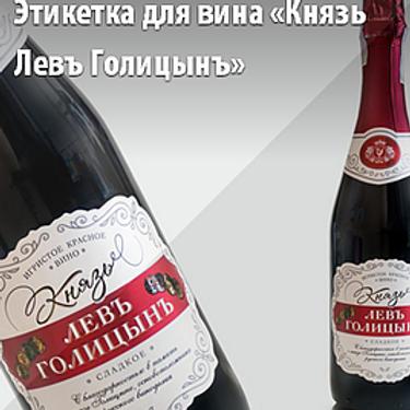 Этикетка на алкоголь