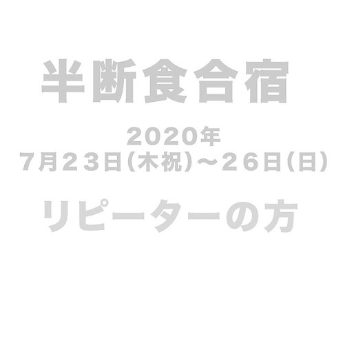 半断食合宿 7月23日(木祝)〜26日(日)の複製