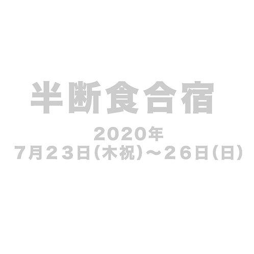 半断食合宿 7月23日(木祝)〜26日(日)