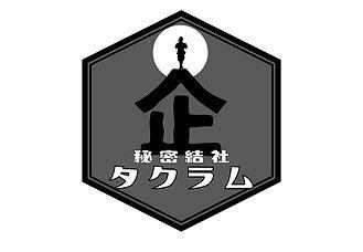 秘密結社タクラム_0001.jpg