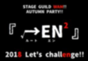 →EN².jpg