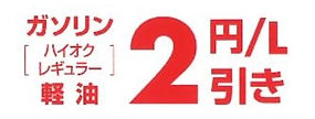 シェル電気 ガソリン2円/L引き