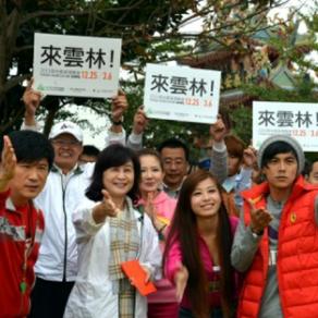 2013年雲林農業博覽會
