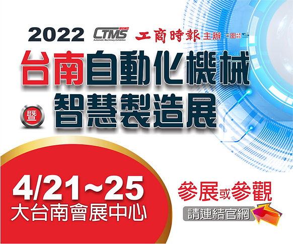 台南展網頁300x250S.jpg