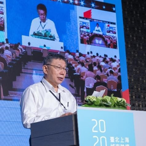 2020臺北上海城市論壇