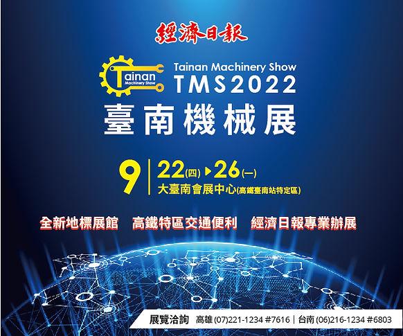 2022TMS(WEB)_大台南會展中心300X250 (1).jpg