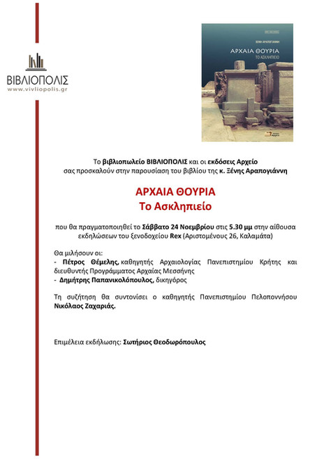 Παρουσίαση βιβλίου στην Καλαμάτα