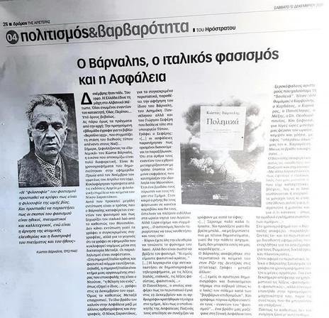 Ο Βάρναλης, ο ιταλικός φασισμός και η Ασφάλεια - Κ. Στοφόρος