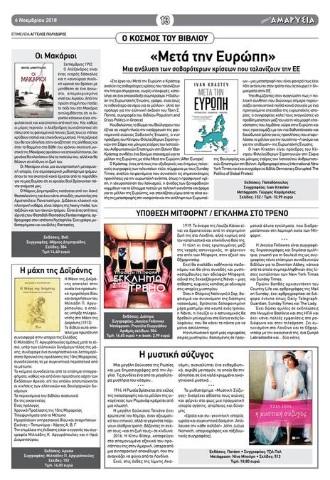 """Η εφημερίδα Αμαρυσία γράφει για τα βιβλία μας """"Η Μάχη της Δοϊράνης"""" και """"Στη Διοίκηση"""