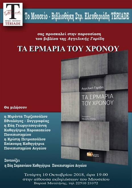 Πρόσκληση παρουσίασης βιβλίου στο Μουσείο - Βιβλιοθήκη Στρ. Ελευθεριάδη Τεριάντ (Μυτιλήνη)
