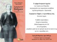 Πρόσκληση Παρουσίασης βιβλίου στο Λύκειο Ελληνίδων