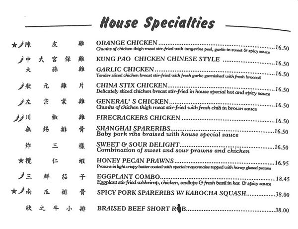 House Specialties_10.2020.png