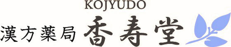 logo_漢方薬局香寿堂 横.jpg