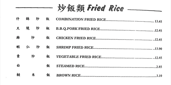 2021 fried rice.png