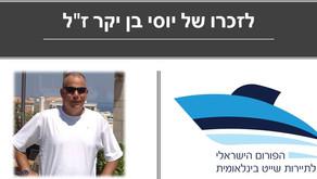 """יוסי בן יקר ז""""ל - אחד מעמודי התווך של עולם הקרוזים הישראלי   מני רפפורט יו""""ר הפורום בפוסט פרידה"""