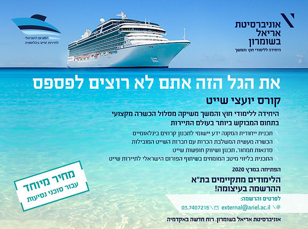 divur_Cruise_2020_new.jpg