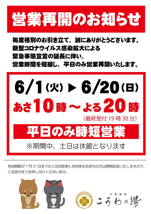 コピー-~-コピー-~-休館のお知らせ20210425.jpg