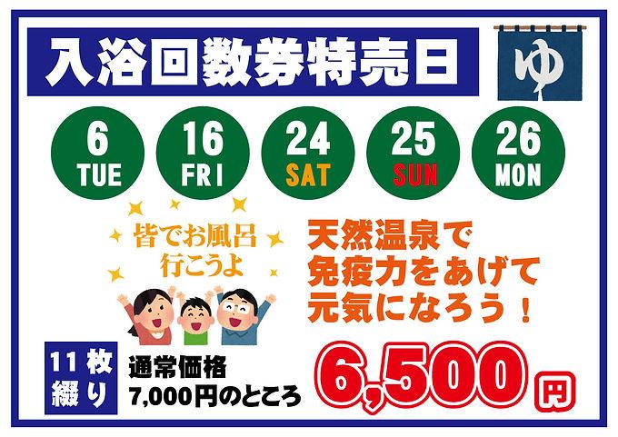 回数券特売日202104.jpg