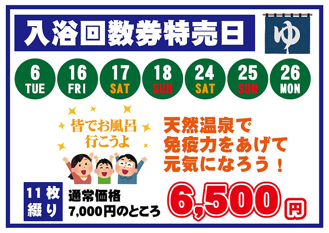 回数券特売日202107.jpg