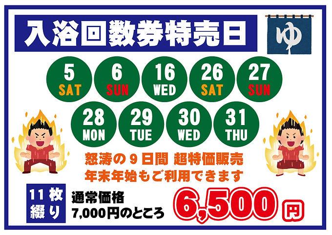 回数券特売日202012.jpg