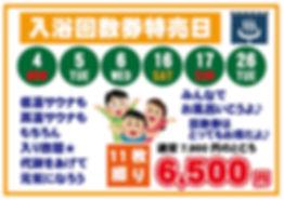 回数券特売日201910.jpg