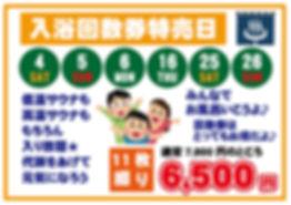 回数券特売日202001.jpg