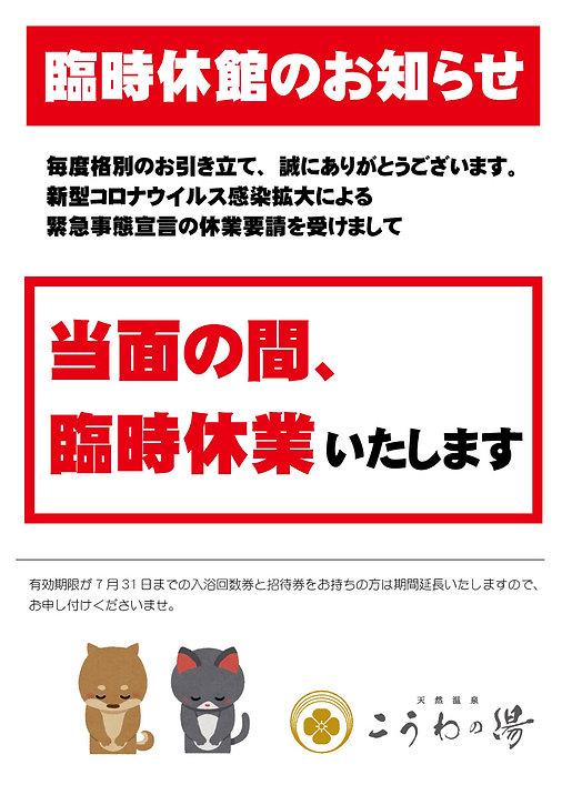 コピー-~-休館のお知らせ20210425.jpg