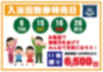 回数券特売日202008.jpg