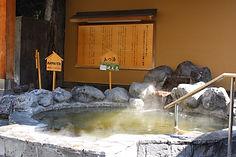 天然温泉 こうわの湯
