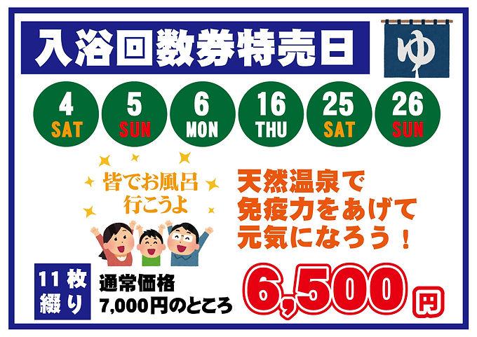 回数券特売日202109.jpg