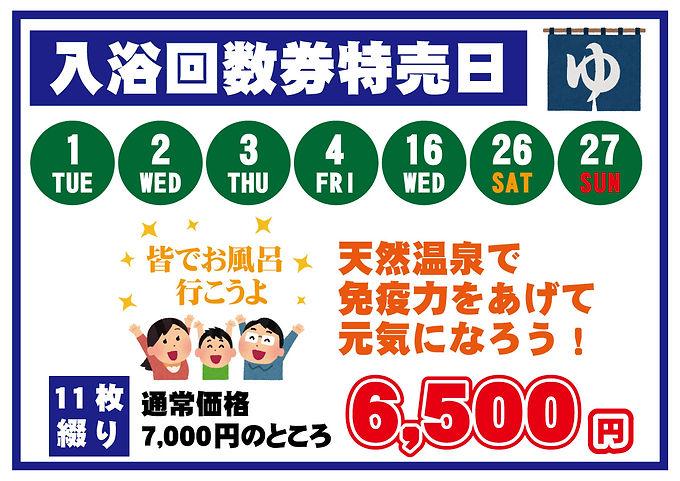 回数券特売日202106.jpg