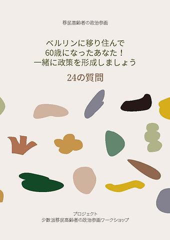 Japanisch.jpg