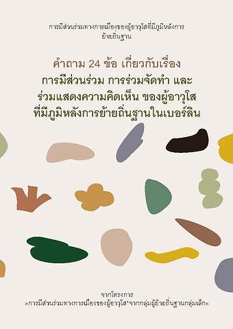 Thailändisch.jpg