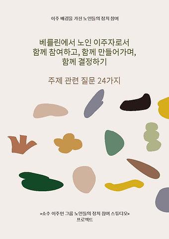 Koreanisch.jpg